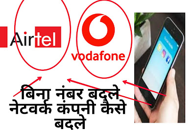 Mobile number portability kaise कराये