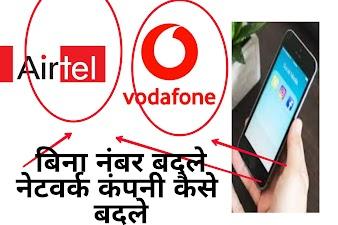 Mobile Number Portability (MNP) कैसे करें।