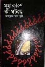 মহাকাশে কী ঘটছে - আবদুল্লাহ আল-মুতী Mohakashe Ki Ghatche pdf by Abdullah-Al-Muti