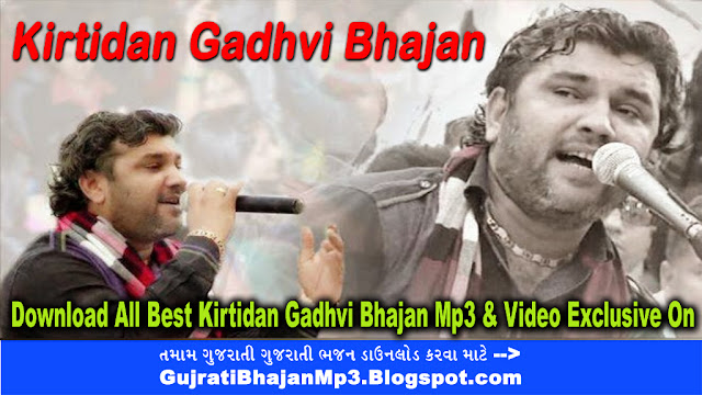 Kirtidan Gadhvi Bhajan Mp3 Download