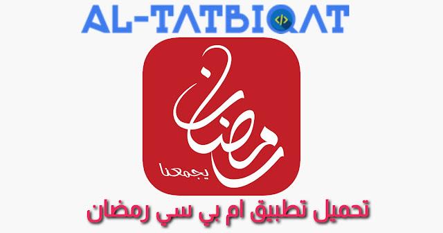 تحميل تطبيق ام بي سي رمضان MBC Ramadan