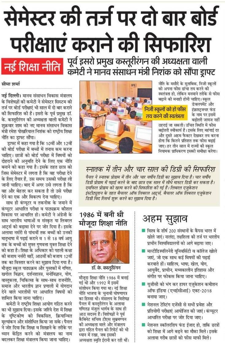 prepared as a draft of new education policy of India नई शिक्षा नीति में सेमेस्टर की तर्ज पर दो बार बोर्ड परीक्षाएं कराने की सिफारिश, पूर्व इसरो प्रमुख कस्तूरीरंगन की अध्यक्षता वाली कमेटी ने मानव संसाधन मंत्री निशंक को ड्राफ्ट सौंपा