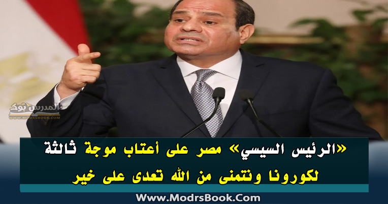 """الرئيس السيسي: """"مصر على أعتاب موجة ثالثة لكورونا ونتمنى من الله تعدى على خير"""""""