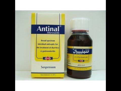 دواء أنتينال Antinal وأضراره للأطفال وسعر العبوة
