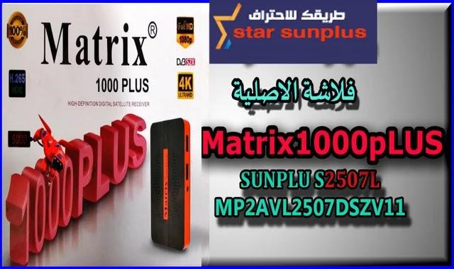 فلاشة الاصلية Matrix 1000 PLUS