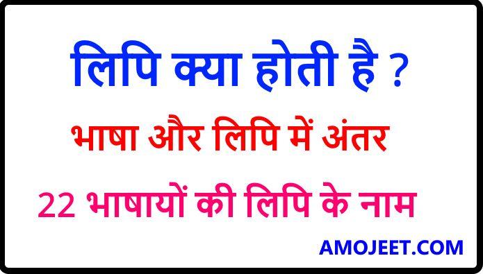 bhasha-ki-lipi-kya-hoti-hai