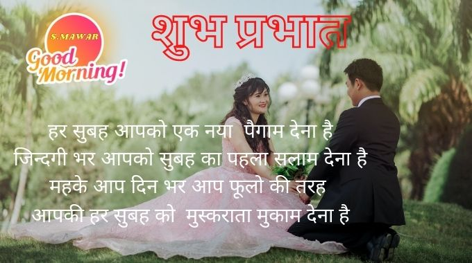 Good Morning Hindi | Good Morning Image With Shayari