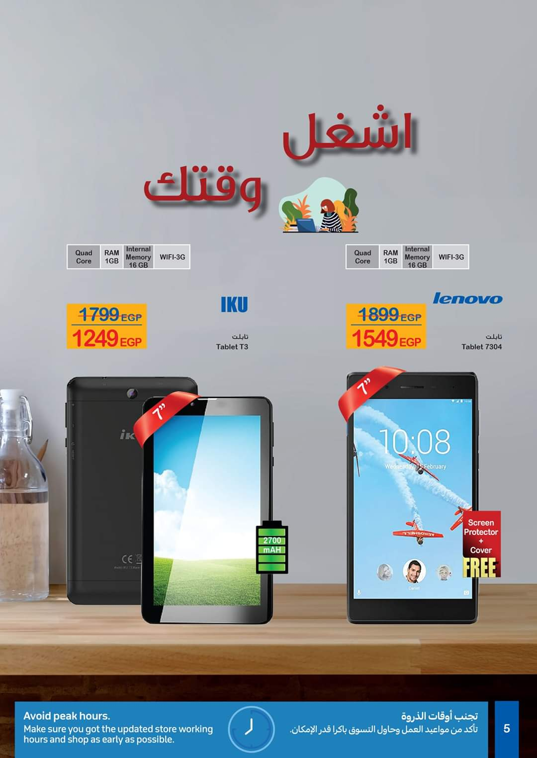 عروض كارفور مصر من 23 ابريل حتى 9 مايو 2020 هايبرماركت