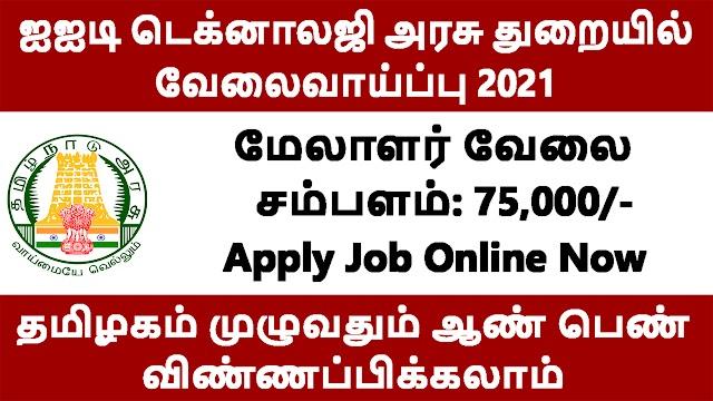 ஐஐடி டெக்னாலஜி அரசு துறையில் வேலைவாய்ப்பு 2021 | IIT Madras Recruitment 2021 for Senior Manager/Chief Manager