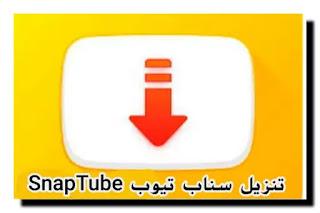 تنزيل سناب تيوب SnapTube لتحميل الفيديو من على النت مهكر