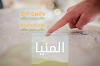 الرقم البريدى Postal code او ال ZIP Code لجميع مناطق محافظة المنيا