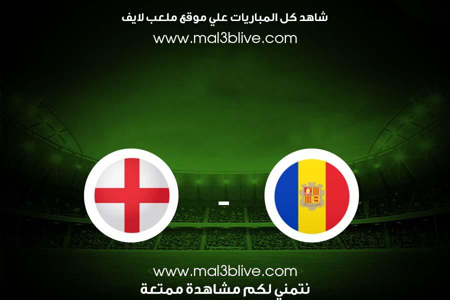 نتيجة مباراة إنجلترا وأندورا يلا شوت بتاريخ اليوم 2021/10/09 في التصفيات الاوروبيه المؤهله لكاس العالم