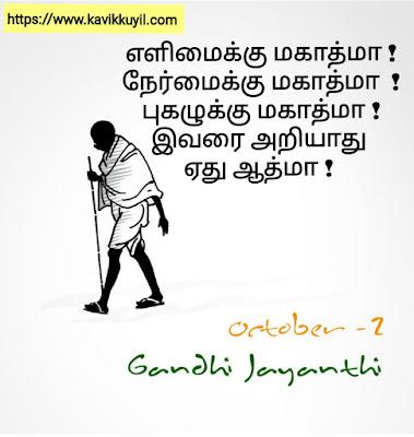 Gandhi jayanthi wishes in tamil, Gandhi jayanthi Quotes in tamil, Gandhi jayanthi wishes 2020, காந்தி ஜெயந்தி வாழ்த்துக்கள், மகாத்மாவின் பொன்மொழிகள்