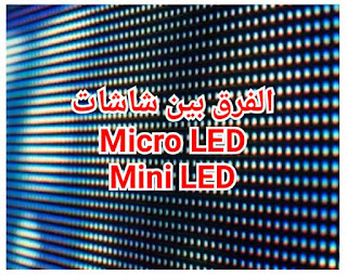 Micro LED VS Mini LED