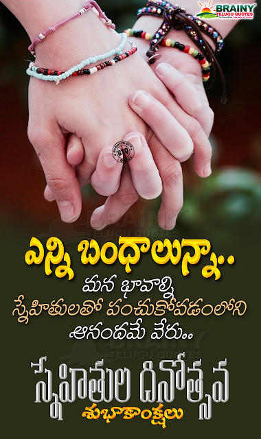 Telugu Friendship Day Quotes 2019 in the Telugu language, best Telugu friendship Day quotes, online Telugu friendship day quotes, free Hd friendship day with excellent greeting images, desktop Hd, friendship day images and wallpapers, Telugu friendship greetings, Telugu free images download, you can share the quotes with friends and family members, you can share these greetings on WhatsApp or facebook and make your friend feel Adorable.