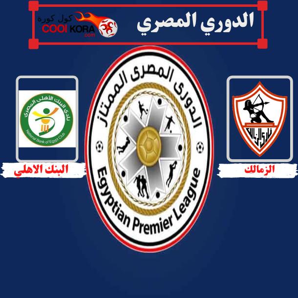كول كورة  الزمالك بطل الدوري المصري لموسم 2020/2021
