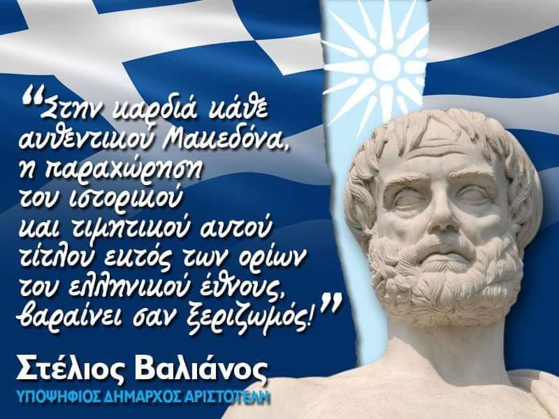 Δήλωση του Στέλιου Βαλιάνου για τη Συμφωνία των Πρεσπών.