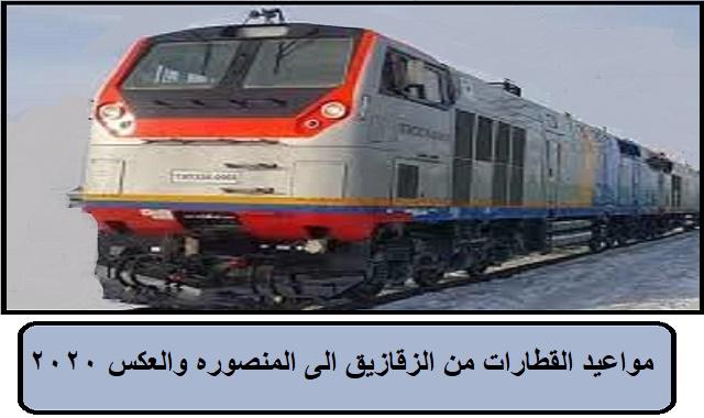 مواعيد القطارات من الزقازيق الى المنصوره والعكس 2020
