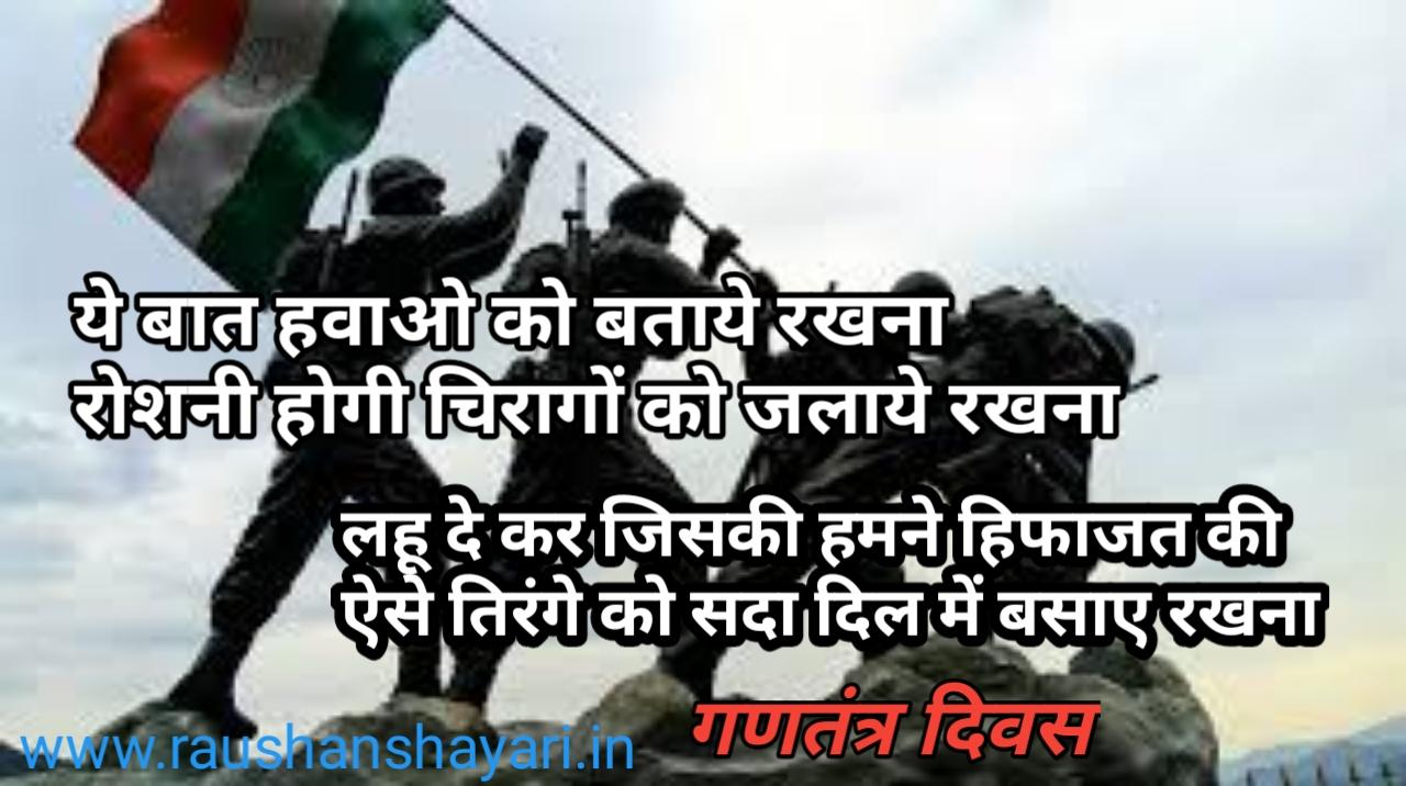 गणतंत्र दिवस पर शायरी – Republic Day Shayari in Hindi – 26 जनवरी 2020- गणतंत्र दिवस पर शेर