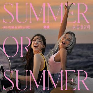 HYOLYN & DASOM SUMMER OR SUMMER