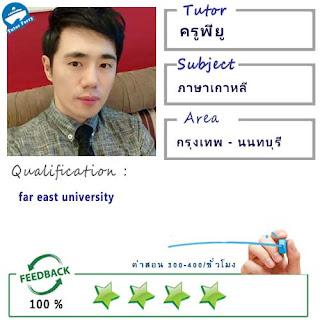ครูพี่ยู (ID : 13673) สอนวิชาภาษาเกาหลี ที่กรุงเทพมหานคร
