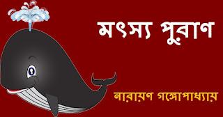 Narayan Gangopadhyay Bengali Story Book PDF