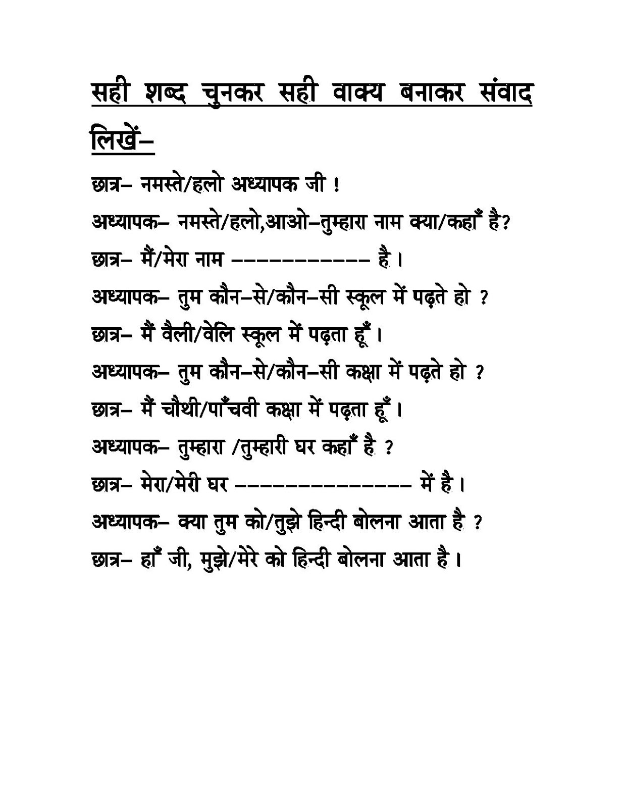 Hindi Grammar Work Sheet Collection For Classes 5 6 7 Amp 8 Types Of Sentences Work Sheets For