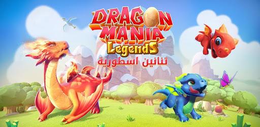 تنزيل لعبة Dragon Mania  لعبة التنانين  دراجون مانيا الأساطير  تحميل لعبة تنانين اسطورية  تنزيل لعبة دراغون  تنزيل لعبة دراجون مانيا مهكرة  تحميل لعبة تنانين اسطورية مهكرة للاندرويد  Dragon Mania الاصدار القديم