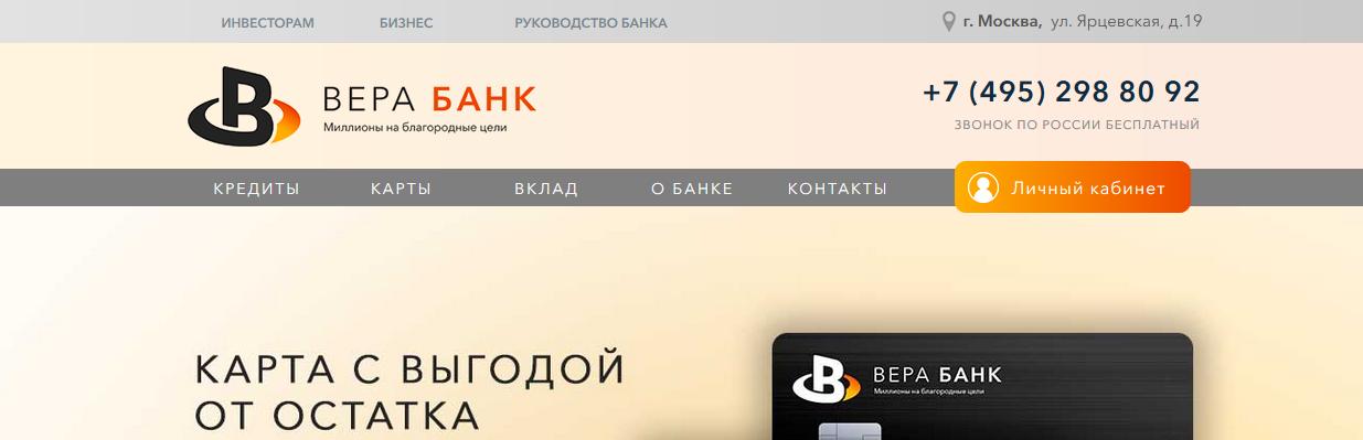 [ЛОХОТРОН] vera-nkb.ru – Отзывы, развод на деньги! Вера банк