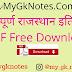 Rajasthan History PDF in Hindi