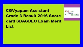 CGVyapam Assistant Grade 3 Result 2016 Score card SDAGDEO Exam Merit List