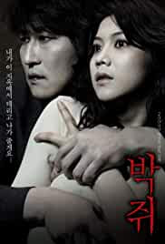 Thirst (Bakjwi) 2009 Watch Online