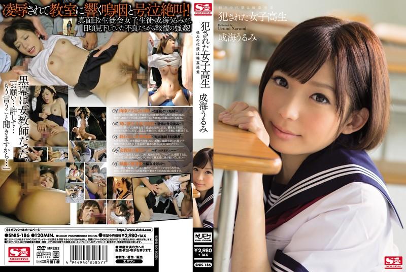SNIS-186 , Akiho Yoshizawa , Big tits, blow job, Doggy Style, Hardcore, HD, housewife, Japan, Japan Porn, leak, Uncensored