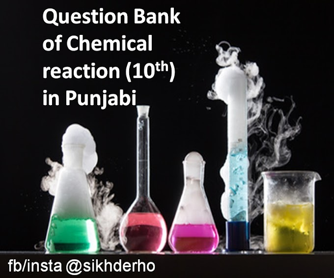 Question Bank of Chemical reaction (10th) in Punjabi