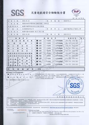 桃園市龍潭區石門國小 SGS兒童遊戲場安全檢驗報告書