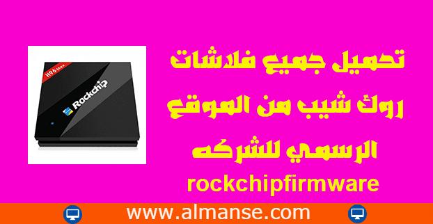 RockChip firmware Stock Download 