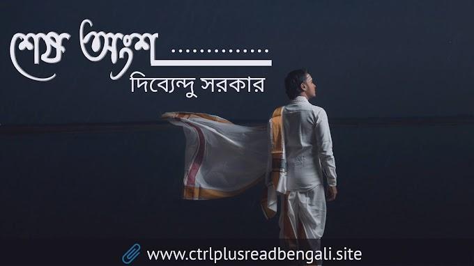 শেষ অংশ | Bengali short romantic story
