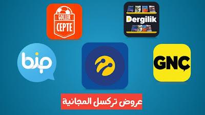 كيفية الحصول على انترنت مجاني لخطوط تركسل التركية - 5 برامج تعطيك انترنت مجاني بشكل دائم