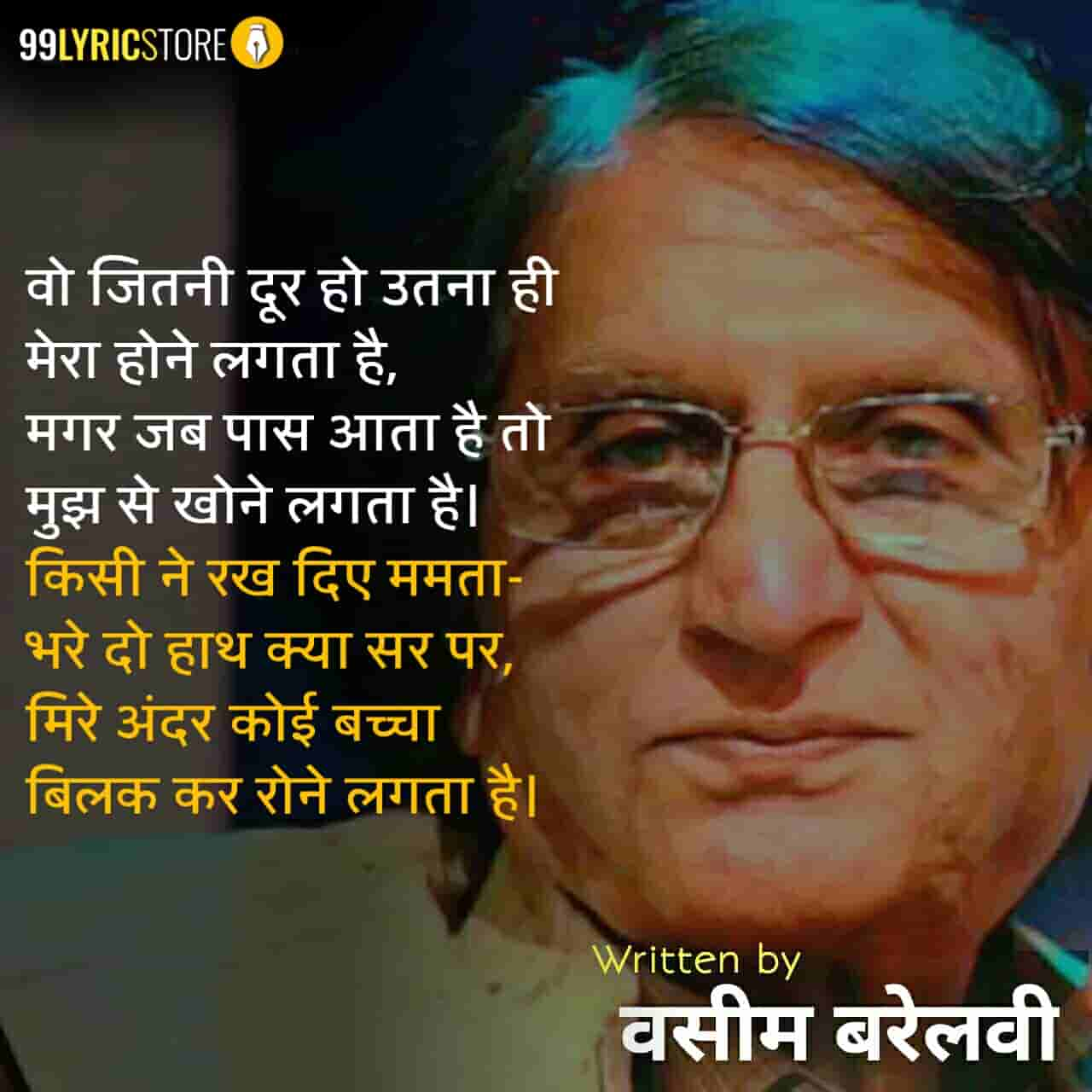 This beautiful ghazal 'Andhera Zehan Ka Samt-e-safar Jab Khone Lagata Hai' has written by Waseem Barelvi.