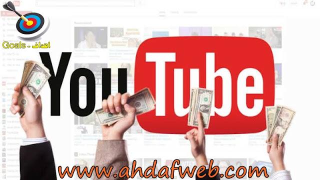 كسب المال من نشر الفيديوهات