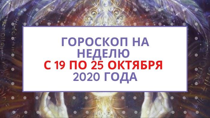 Гороскоп на неделю с 19 по 25 октября 2020 года