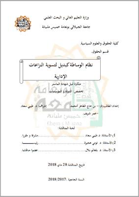 مذكرة ماستر: نظام الوساطة كبديل لتسوية النزاعات الإدارية PDF