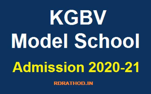 Gujarat KGBV Admissions 2020 - 2021, Application Form
