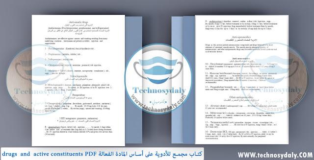 كتاب مجمع للأدوية على أساس المادة الفعالة drugs and active constituents PDF