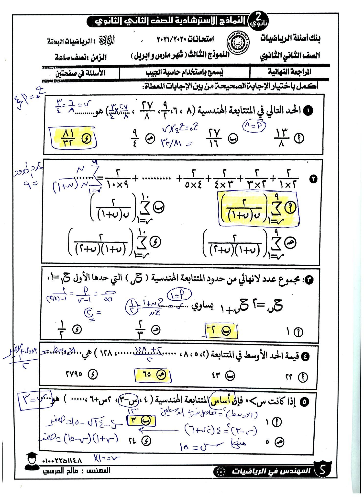 مراجعة ليلة امتحان الرياضيات البحتة للصف الثاني الثانوي بالاجابات 5