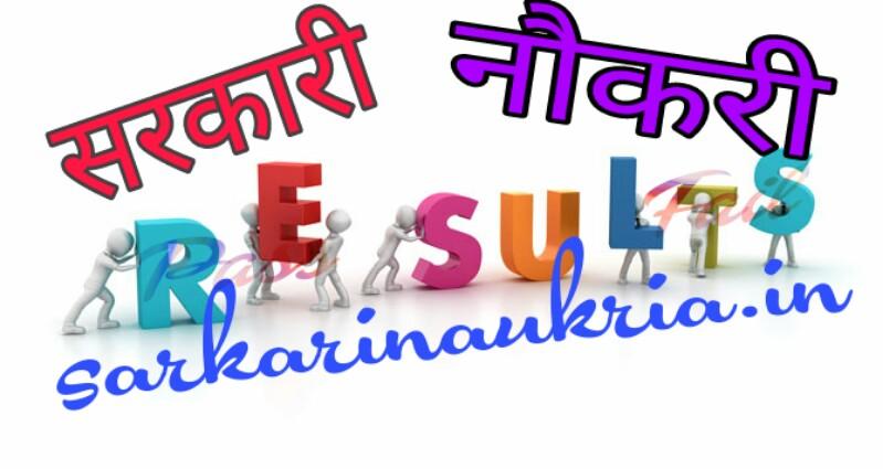 Sarkari naukri result