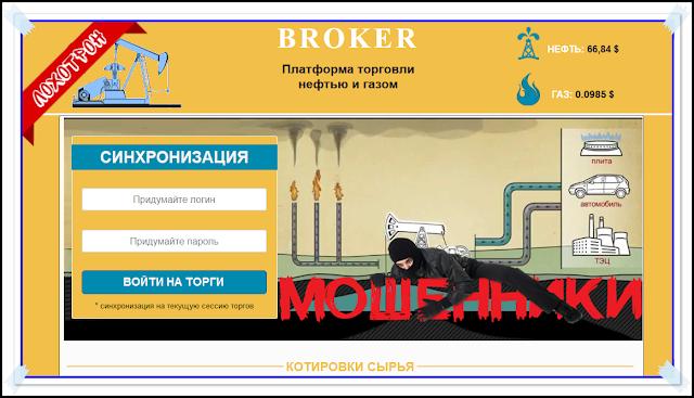 [Лохотрон] Платформа Broker Platform - brokernefter.gq Отзывы, развод!