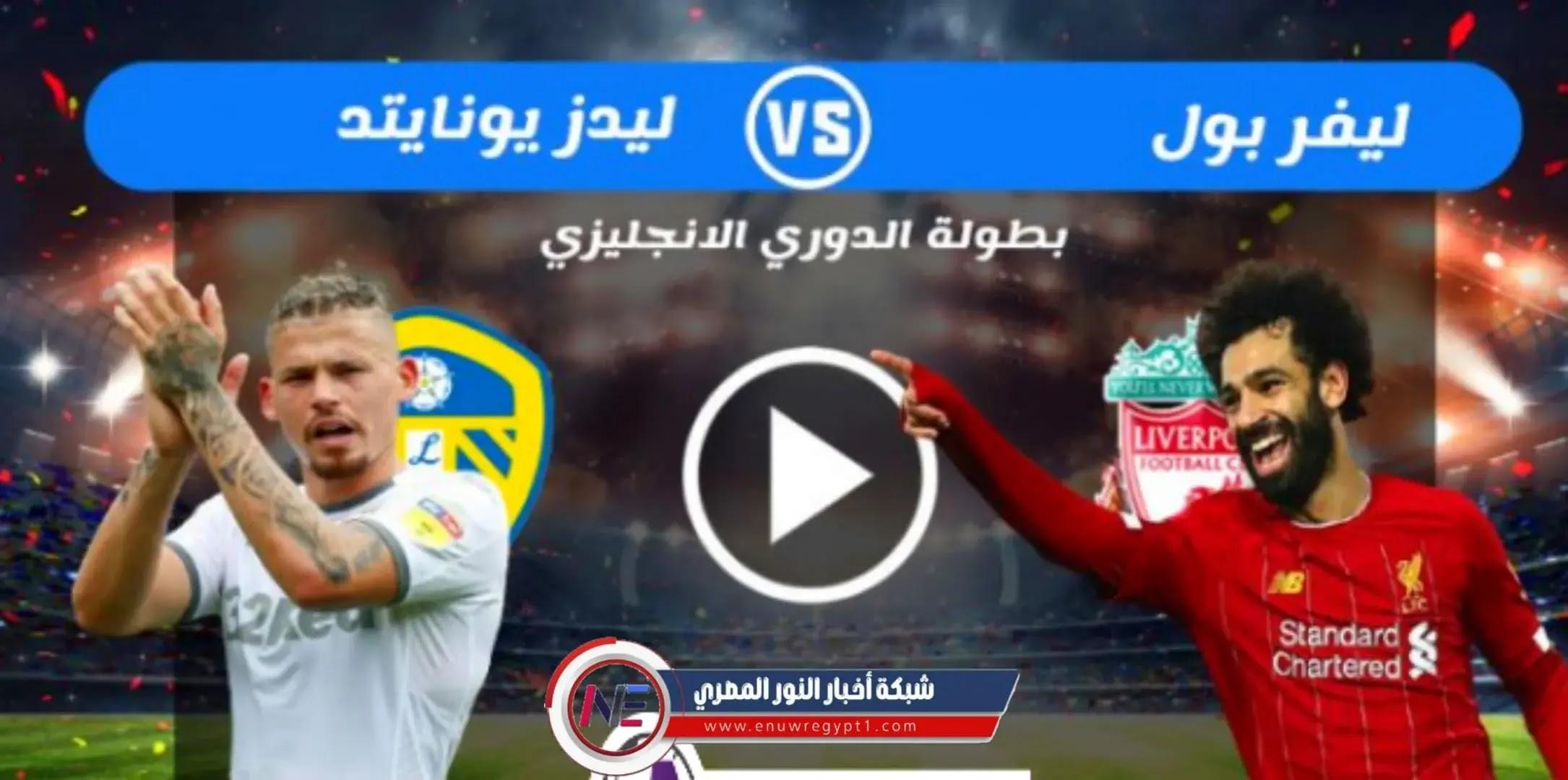 يلا شوت حصري يوتيوب   بث مباشر مشاهدة مباراة ليفربول و ليدز يونايتد بث مباشر اليوم 12-09-2021 لايف في الدورى الانجليزي