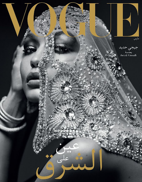 Gigi Hadid for the first cover of Vogue Arabia March 2017
