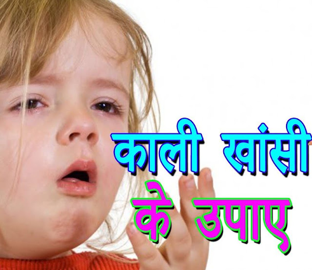 Whooping Cough Home Remedies in Hindi
